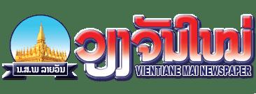 Vientiane Mai